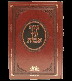 """ספר ענף עץ אבות על פרקי אבות של מרן רבינו עובדיה יוסף זצוק""""ל"""