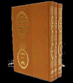 ספר ויאמר אברהם על התורה ג' כרכים