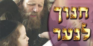 חנוך לנער_טמבליין
