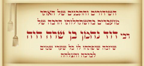 ר דוד נחמן בן שרה